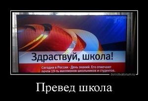 демотиватор Превед школа  - 2014-9-06