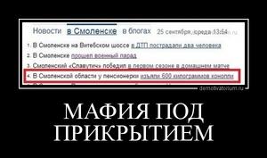 Демотиватор МАФИЯ ПОД ПРИКРЫТИЕМ