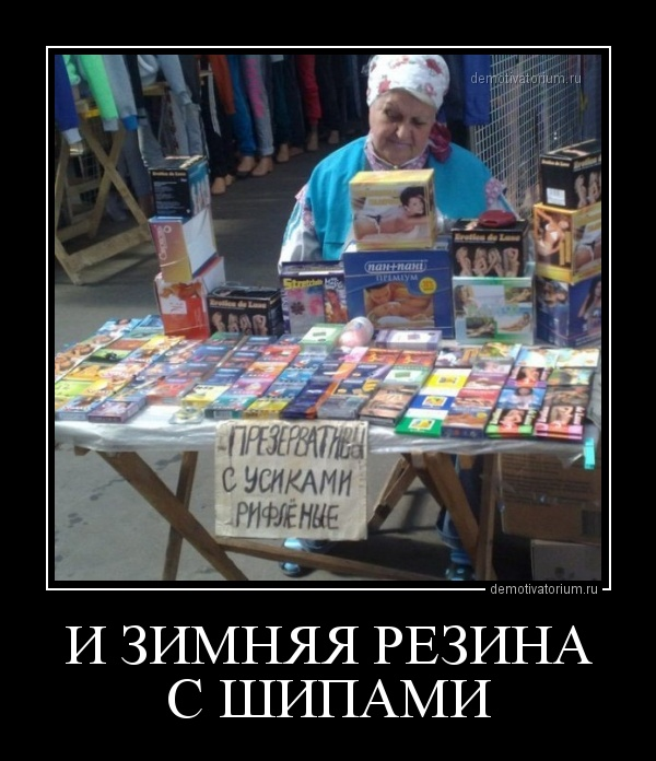 демотиватор И ЗИМНЯЯ РЕЗИНА С ШИПАМИ  - 2014-9-08