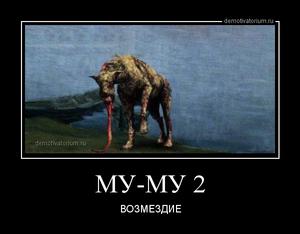 Демотиватор МУ-МУ 2 ВОЗМЕЗДИЕ