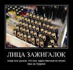 Демотиватор ЛИЦА ЗАЖИГАЛОК когда они узнали, что они- единственный источник газа на Украине