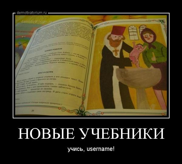 Демотиваторы про учебники