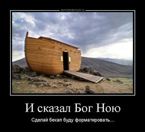 Демотиватор И сказал Бог Ною Сделай бекап буду форматировать...