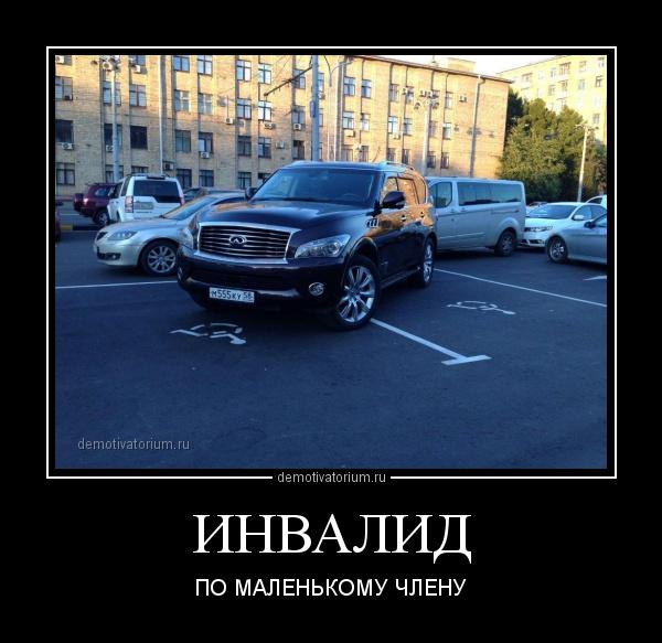 демотиватор ИНВАЛИД ПО МАЛЕНЬКОМУ ЧЛЕНУ - 2014-9-19