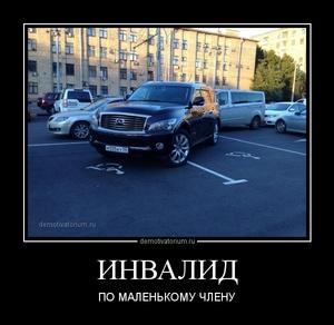 Демотиватор ИНВАЛИД ПО МАЛЕНЬКОМУ ЧЛЕНУ