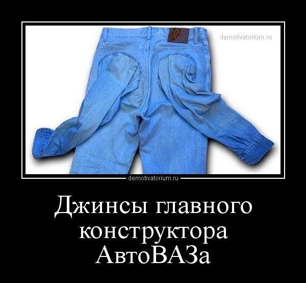 https://demotivatorium.ru/sstorage/3/2014/09/20051713175301/demotivatorium_ru_djinsi_glavnogo_konstruktora_avtovaza_58520.jpg