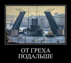 демотиватор ОТ ГРЕХА ПОДАЛЬШЕ  - 2014-9-22