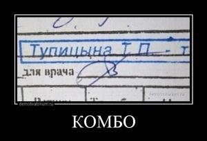 Демотиватор КОМБО