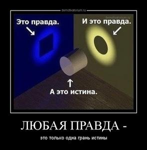 Демотиватор ЛЮБАЯ ПРАВДА - это только одна грань истины