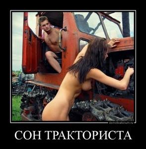 демотиватор СОН ТРАКТОРИСТА  - 2014-10-10