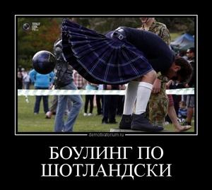 Демотиватор БОУЛИНГ ПО ШОТЛАНДСКИ