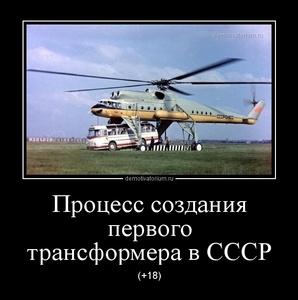 Демотиватор Процесс создания первого трансформера в СССР (+18)