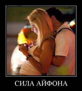 Демотиватор СИЛА АЙФОНА