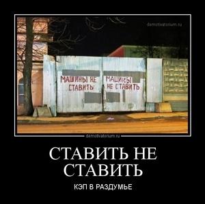 Демотиватор СТАВИТЬ НЕ СТАВИТЬ КЭП В РАЗДУМЬЕ