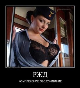 демотиватор РЖД КОМПЛЕКСНОЕ ОБСЛУЖИВАНИЕ