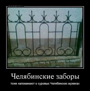 Демотиватор Челябинские заборы тоже напоминают о суровых Челябинских мужиках