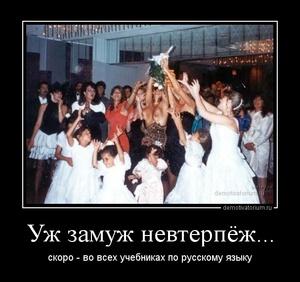Демотиватор Уж замуж невтерпёж... скоро - во всех учебниках по русскому языку