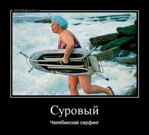 демотиватор Суровый Челябинский серфинг - 2014-10-16