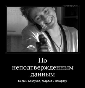 демотиватор По неподтвержденным данным Сергей Безруков, сыграет и Земфиру - 2014-10-19