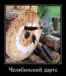 Демотиватор Челябинский дартс