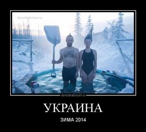 Демотиватор УКРАИНА ЗИМА 2014