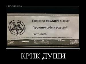 демотиватор КРИК ДУШИ  - 2014-10-24