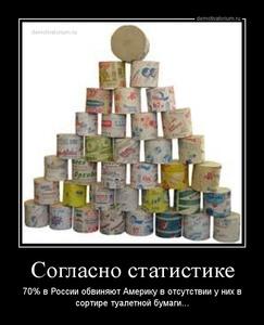 Демотиватор Согласно статистике 70% в России обвиняют Америку в отсутствии у них в сортире туалетной бумаги...