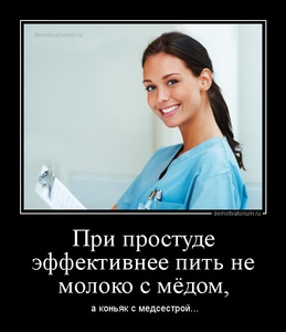 демотиватор При простуде эффективнее пить не молоко с мёдом, а коньяк с медсестрой...