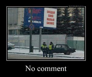 демотиватор No comment