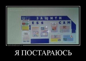 Демотиватор Я ПОСТАРАЮСЬ