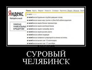 демотиватор СУРОВЫЙ ЧЕЛЯБИНСК  - 2014-11-04
