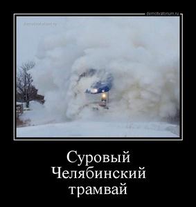 демотиватор Суровый Челябинский трамвай  - 2014-11-06