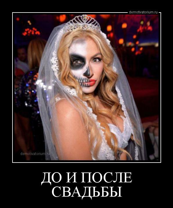 после свадьбы девушка