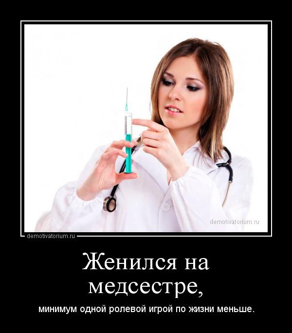 медсестра приколы фото