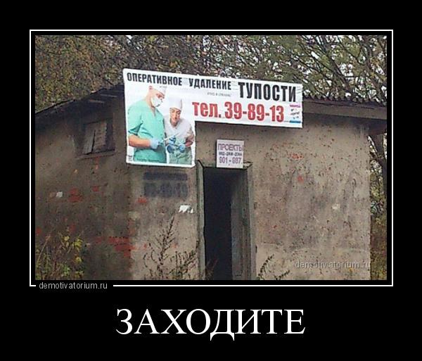 демотиватор ЗАХОДИТЕ  - 2014-11-03