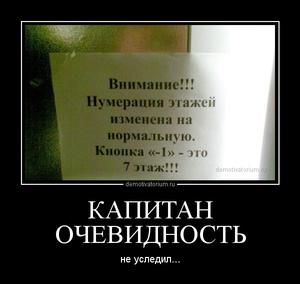 Демотиватор КАПИТАН ОЧЕВИДНОСТЬ не уследил...