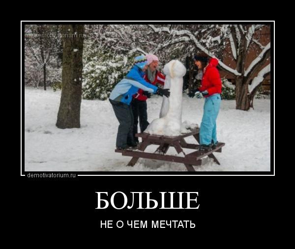 демотиватор БОЛЬШЕ НЕ О ЧЕМ МЕЧТАТЬ - 2014-11-15