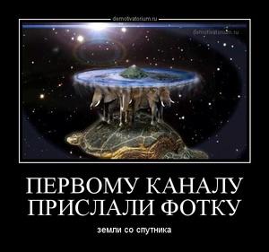 демотиватор ПЕРВОМУ КАНАЛУ ПРИСЛАЛИ ФОТКУ земли со спутника - 2014-11-17