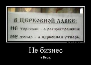 демотиватор Не бизнес  а Вера. - 2014-11-18