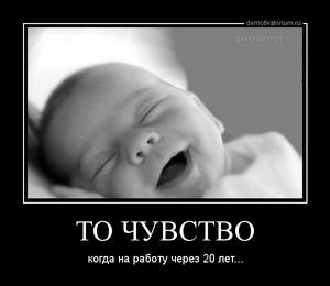 демотиватор ТО ЧУВСТВО когда на работу через 20 лет... - 2014-11-24