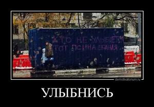 Демотиватор УЛЫБНИСЬ