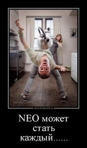 демотиватор NEO может стать каждый......  - 2014-11-28