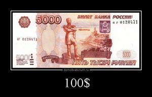 Демотиватор 100$