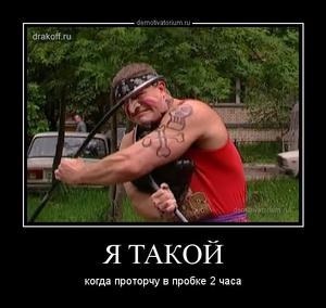 демотиватор Я ТАКОЙ когда проторчу в пробке 2 часа - 2014-11-29