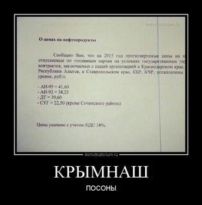 Демотиватор КРЫМНАШ  ПОСОНЫ