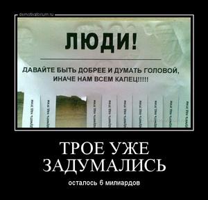Демотиватор ТРОЕ УЖЕ ЗАДУМАЛИСЬ осталось 6 милиардов