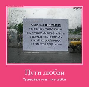 демотиватор Пути любви Трамвайные пути -- пути любви