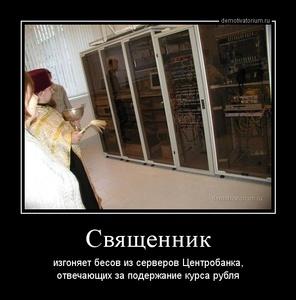 Демотиватор Священник изгоняет бесов из серверов Центробанка, отвечающих за подержание курса рубля