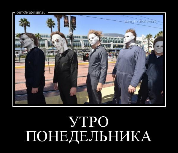демотиватор УТРО ПОНЕДЕЛЬНИКА  - 2015-1-04