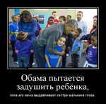 Демотиватор Обама пытается задушить ребёнка, пока его жена выдавливает сестре мальчика глаза.